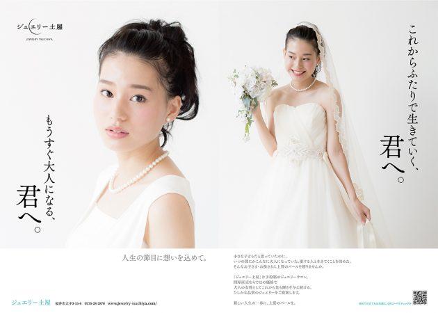 1608_jewelrytsuchiya_pearl_A3_olのコピー